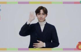 [ซับไทย / Thai Subtitle] Happy New Year 2020 กับ คิมแจฮวาน
