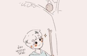 [ไดอารี่คุณแม่] #03 : ต้องเอาลงมาให้ได้!