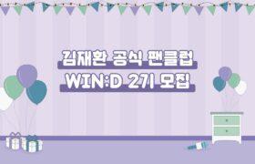 [Video] เปิดรับสมัคร WIN:D Official Fanclub รุ่นที่ 2
