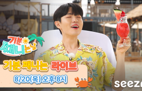 [English Subtitle] oh! JJAENIE Day : Special Live Broadcast