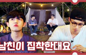 [Video] Sunghoon Date Who? : 2020.09.04 (Part 2)