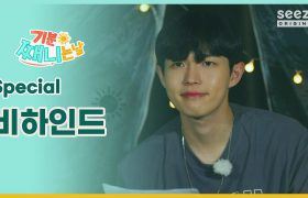 [English Subtitle] oh! JJAENIE Day : Behind Special