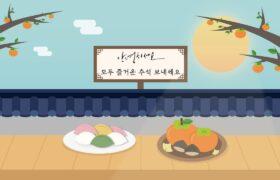 [Video] Kim Jaehwan's Chuseok Greeting : แจฮวานส่งคำทักทายเทศกาลชูซ็อก 2020