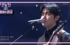 [All Video] Immortal Songs 2 : Making Memories - Kim Jaehwan (2021.01.16)