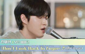 [Video] Begin Again Open Mic : Don't Look Back In Anger - Kim Jaehwan (JTBC Broadcast Version)