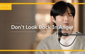 [Video] Begin Again Open Mic : Don't Look Back In Anger - Kim Jaehwan (2021.02.03)
