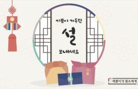 [Video] สุขสันต์เทศกาลซอลลาล (2021 Lunar New Year's Day) จากคิมแจฮวาน.. ถึงวินดึ