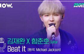 [All Video] LIVE - Jukjae's Night Studio : Kim Jaehwan x Ham Chunho (2021.04.27)