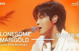 [Video] PLAY COLOR : I Wouldn't Look For You - Kim Jaehwan