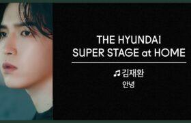 [All Video] THE HYUNDAI SUPER STAGE at HOME - Kim Jaehwan