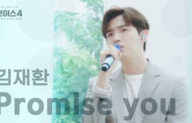 [Video] Live Clip : Promise You - Kim Jaehwan (OST. Voice 4)