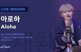 [All Video] รวมคลิป Live Session รายการ Jukjae's Night Studio (2021.04.27)